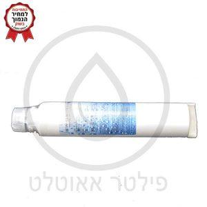 פילטר מים מקורי דגם M7251253F-06  למקרר LG מתאים גם ל M7251242FR-06