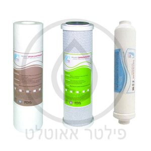 סט שלושה פילטרים למערכת טיהור מים 3 שלבים