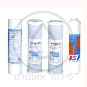 שדרוג לסט של ארבעה פילטרים אמריקאיים בעת רכישת מערכת טיהור מים 4 או 5 שלבים