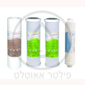 סט ארבעה פילטרים למערכת טיהור מים 4 או 5 שלבים