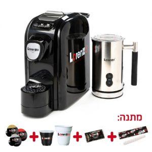 מכונת קפה לורנצו - כולל מקציף חלב LORENZO + 200 קפסולות במגוון טעמים + כוסות, בוחשנים וסוכר מתנה!