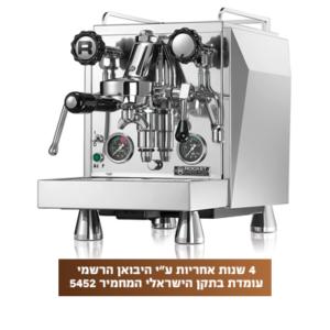 מכונת אספרסו - ROCKET GIOTTO CONOMETRO TYPE V