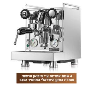 מכונת קפה - MOZZAFIATO TYPE V