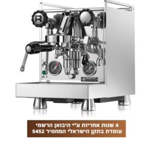 מכונת קפה -MOZZAFIATO-CONOMETRO-R-
